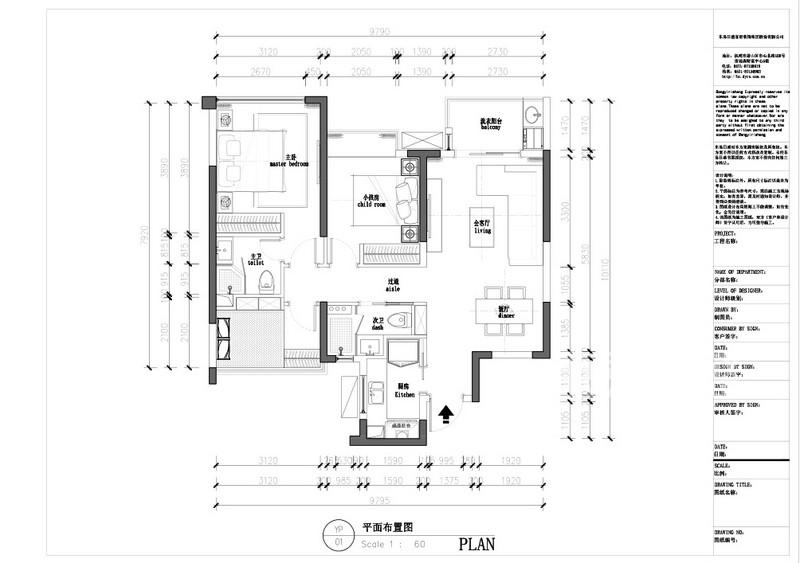 春江悦茗B户型89方平面方案图