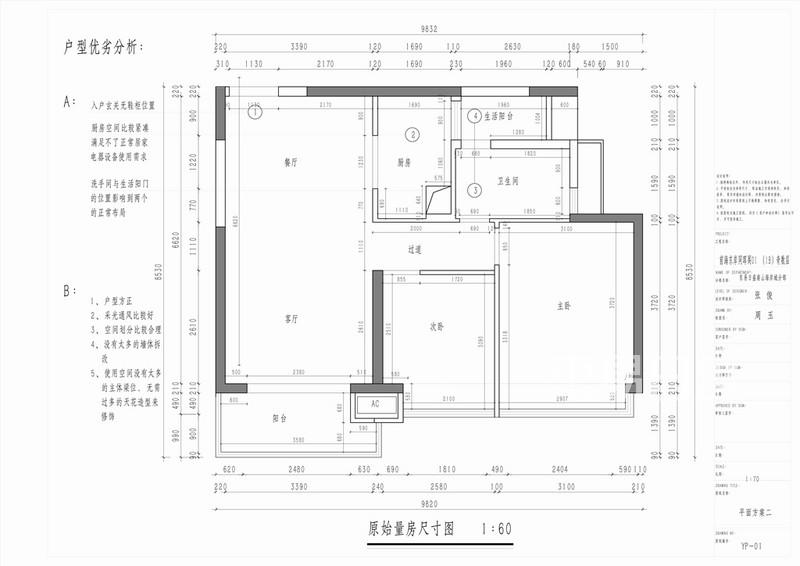 前海东岸 现代简约装修图片  75平米两居室户型设计